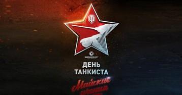 2 мая Wargaming проведет «День танкиста» в Кубинке