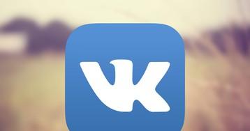 Как установить клиент VK для iPhone со встроенным VKSettings без джейлбрейка