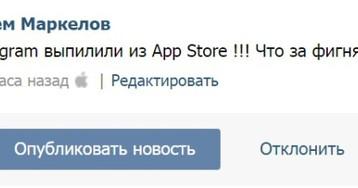 App Store накрылся. Из магазина приложений исчезли самые популярные программы