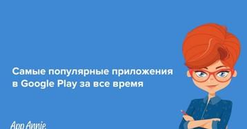 App Annie: Самые популярные приложения в Google Play за все время