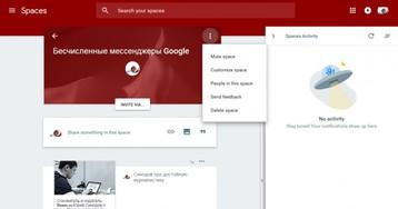 Google выпустил Spaces, тематические блоги c поиском или микро-Slack