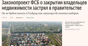 Законопроект ФСБ о засекречивании недвижимости чиновников не отложили, а реализовали