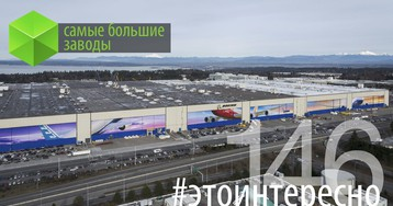 #этоинтересно   Самые большие заводы
