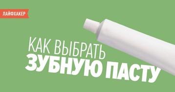 ВИДЕО: Какую зубную пасту выбрать
