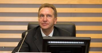 Вице-премьер Шувалов рекомендовал россиянам скорее покупать квартиры