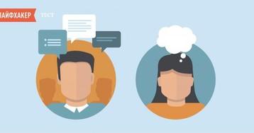 ТЕСТ: Признавайтесь, вы экстраверт или интроверт?