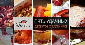 5 удачных десертов с клубникой