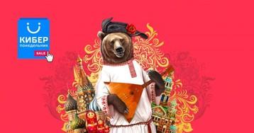 «Киберпонедельник» в России: крупнейшая интернет-распродажа начинается 30 мая