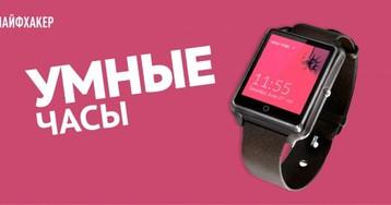 ОБЗОР: Bluboo Uwatch — китайские умные часы всего за 30 долларов