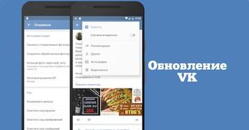 «ВКонтакте» получил агоритмическую ленту и воспроизведение gif