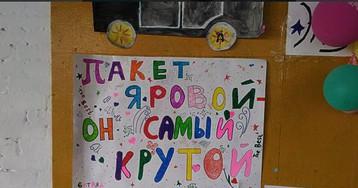 «Пакет Яровой самый крутой»: в детском центре объяснили скандальные плакаты