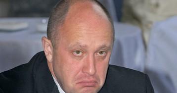 «Кремлевский повар» Пригожин отказался от права на забвение