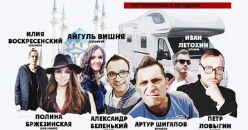 Стрим-реалити-шоу #вТатарстанеОК – следи за блогерами в прямом эфире