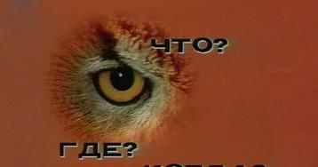 42 года назад вышла первая передача «Что? Где? Когда?»