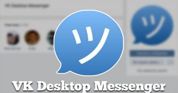 «ВКонтакте» тестирует десктопный мессенджер в закрытом режиме