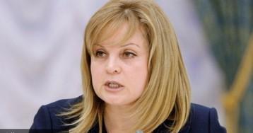 Памфилова помогла ПАРНАСу на выборах