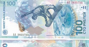Как ЦБ накручивает голосование по новым банкнотам