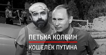 Петька Колбин - кошелек Путина