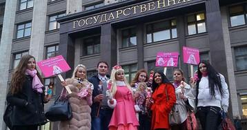 Не трогайте Барби: живые куклы ждут помощи Зюганова и Жириновского