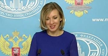 Захарова прокомментировала эмблему ГУР Украины с пронзающим Россию мечом