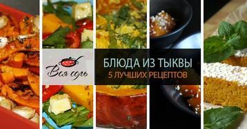 Тыква от салата до десерта: 5 лучших рецептов