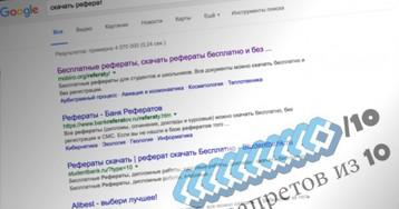 Роскомнадзор запретит скачивать рефераты из интернета