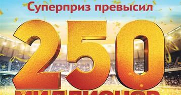 Правильный выбор. Суперприз «Гослото «6 из 45» превысил 250 000 000 рублей!