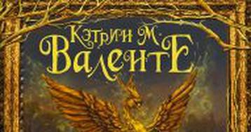 Кэтрин М. Валенте «Сказки сироты: Города монет ипряностей»