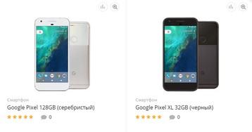 Смартфоны Pixel и Pixel XL официально приедут в Россию