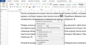 Как создать словарь сокращений в документе Word