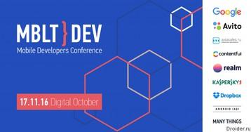 Финальная программа конференции MBLTdev 16 для мобильных разработчиков