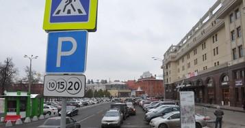 Стоимость парковки в центре Москвы подняли до 200 рублей в час
