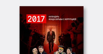 Повесь жулика на стенку (календарь «Российский коррупционер» от ФБК)