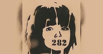 Отмена 282-й статьи: голосуем на сайте РОИ