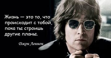 10 правил жизни одного из основателей группы «Битлз» и кумира хиппи Джона Леннона