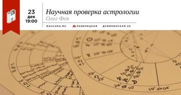 Лекция «Знаки зодиака игде они обитают»