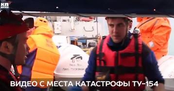МЧС РФ опубликовало видео с места крушения Ту-154