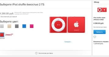 iPhone и iPad «за так»