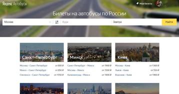 Автобусы Yandex