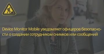 InfoWatch дал работодателям контроль над перепиской работников в Telegram и других мессенджерах