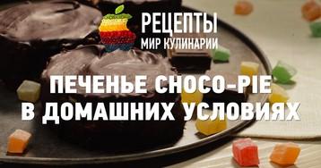 Печенье Choco-pie в домашних условиях