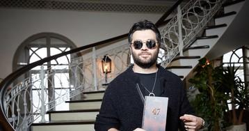 Почему книга Алексея Чумакова называется «47» и при чем тут Юлия Ковальчук?