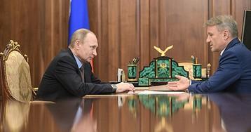 Греф пообещал Путину снижение ставок поипотеке доисторического минимума