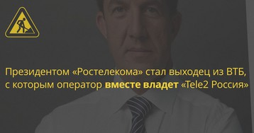 Кадры: Экс-президент «Ростелекома» Калугин получил приглашение в Минкомсвязи
