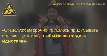 Михаил Слободин: «Спецслужбы пропустили мой выезд»