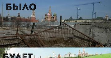 Каким будет парк на месте снесенной гостиницы «Россия» (17 ФОТО)