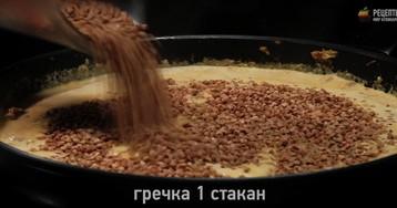 Самая вкусная гречка: видео-рецепт