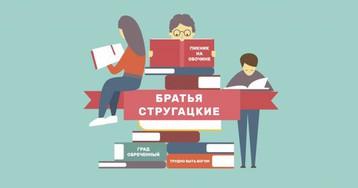 5 книг братьев Стругацких, которые стоит прочитать каждому