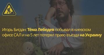 Блогер Ибигдан: дизайнеру Лебедеву на 5 лет запрещён въезд на Украину