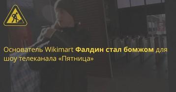 Основатель Wikimart Фалдин стал бомжом для шоу телеканала «Пятница»